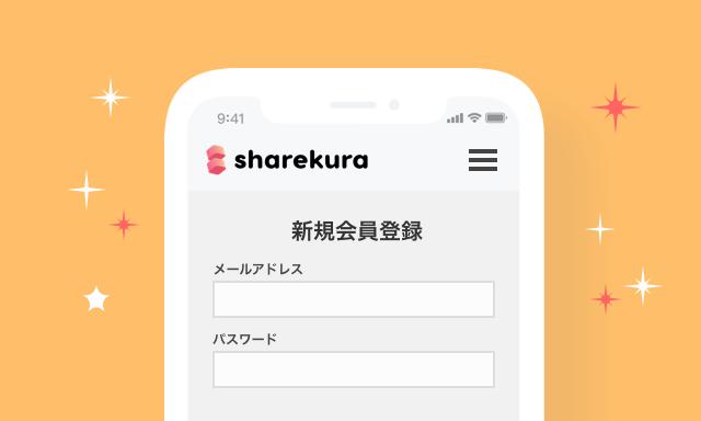 WEBからアカウント作成